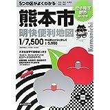 熊本市明快便利地図―政令指定都市移行記念