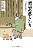 林家正蔵の告白 酒場の藝人たち (文春文庫 (や16-12))