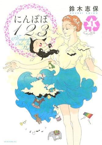にんぽぽ123(1) (モーニング KC)