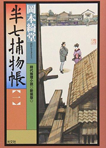 半七捕物帳〈1〉 (光文社時代小説文庫)の詳細を見る