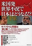 米国発世界不況で日本はどうなる!? (洋泉社MOOK)