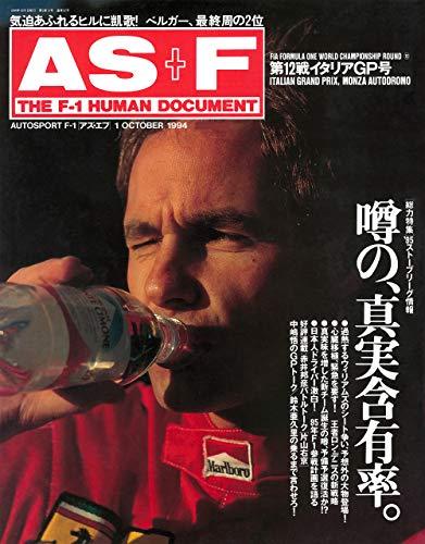 AS+F(アズエフ)1994 Rd12 イタリアGP号 [雑誌]