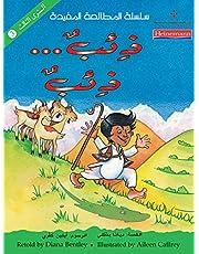 سلسلة المطالعة المفيدة - ذئب ... ذئب 3