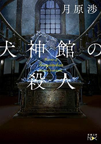 犬神館の殺人 (新潮文庫nex)