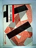 トランジスタDA・AD変換器 (1967年) (電子科学シリーズ〈22〉)