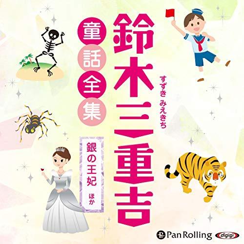 『鈴木三重吉童話全集――銀の王妃ほか』のカバーアート