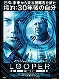 LOOPER/ルーパー (吹替版)