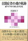 自閉症者の魂の軌跡~東アジアの「余白」を生きる (魂の脱植民地化 6)