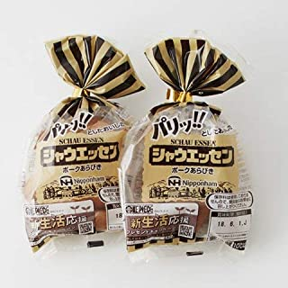 日本ハム シャウエッセン 127gx2  【冷凍・冷蔵】 3個