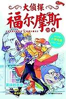 大侦探福尔摩斯小学生版(第八辑):美味的杀意(新版)