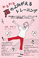 みるみる声のよみがえるトレーニング―舌を動かしながら、ボディーアクションを付けて、発声練習してみましょう
