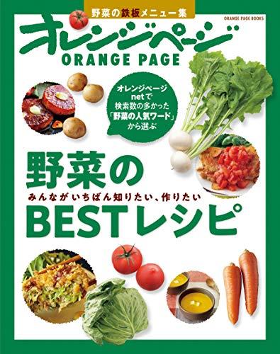 みんながいちばん知りたい、作りたい 野菜のBESTレシピ (オレンジページブックス)
