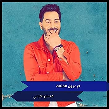 Am Aywn Alqtalh