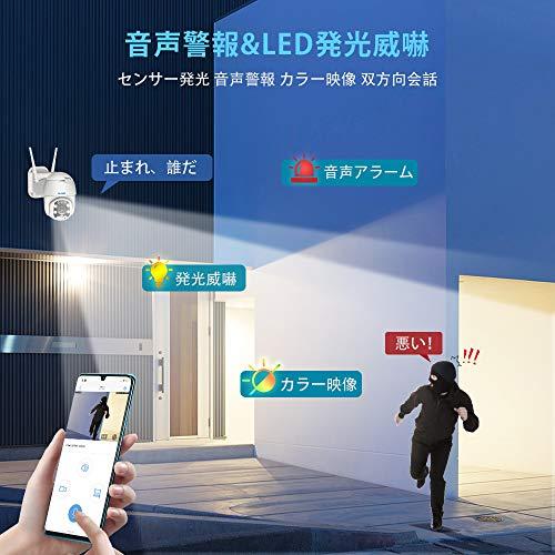 防犯カメラ屋外ワイヤレス防水双方向会話ドーム型パンチルト機能監視カメラwifi200万画素1080Pカラー撮影IPカメラ無線接続見守りカメラブザー警告セキュリティカメラ16GSDカード(128Gまで交換可能)暗視機能遠隔操作簡単接続動体検知Windows/Android/ios対応