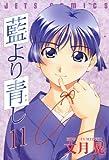 藍より青し 11 (ジェッツコミックス)