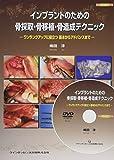 インプラントのための骨採取・骨移植・骨造成テクニック (DVDジャーナル)