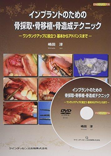 インプラントのための骨採取・骨移植・骨造成テクニック (DVDジャーナル)の詳細を見る