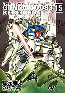 機動戦士ガンダム0083 REBELLION 15巻 表紙画像