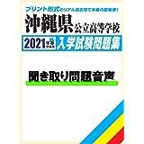 『沖縄県公立高等学校過去入学試験問題集2021年春受験用』(書籍)の英語聞き取り問題読み上げ音声 | 単体利用不可|ダウンロード版