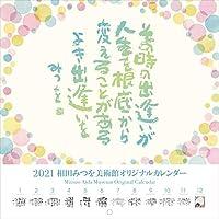 相田みつを中型カレンダー 2021