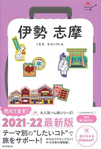 ハレ旅 伊勢 志摩の詳細を見る