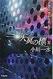 天冥の標X 青葉よ、豊かなれ PART1 (ハヤカワ文庫JA)