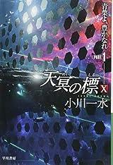 日本SFエンタメ最高峰『天冥の標』堂々完結!