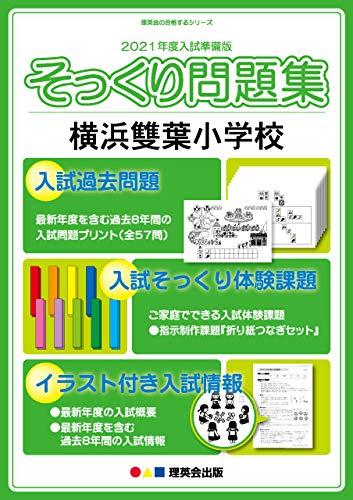 (2021年度入試準備版 そっくり問題集)横浜雙葉小学校