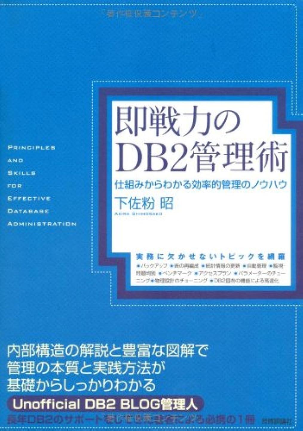 パンツパリティ廃棄即戦力のDB2管理術 ~仕組みからわかる効率的管理のノウハウ