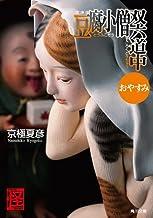 表紙: 文庫版 豆腐小僧双六道中おやすみ (角川文庫) | 京極 夏彦