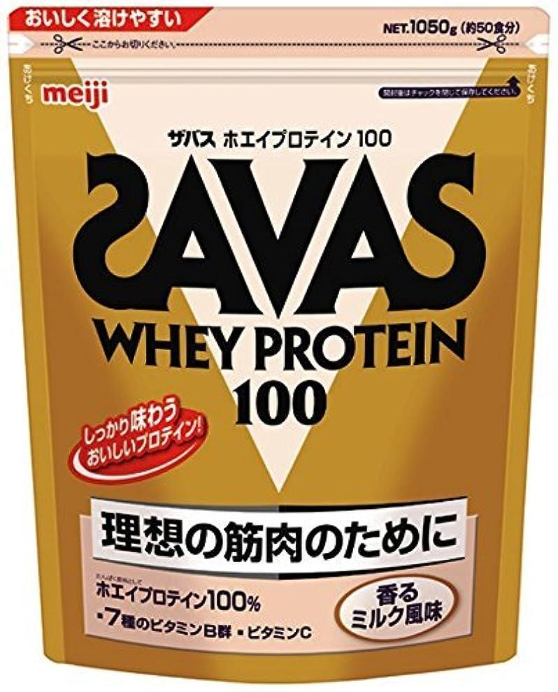 外出餌黙認する明治 ザバス ホエイプロテイン100 香るミルク風味 【50食分】 1,050g