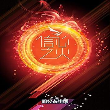 團契遊樂園 9 ~ 信心之火