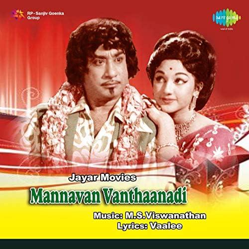 T. M. Soundararajan, P. Susheela & M. S. Viswanathan