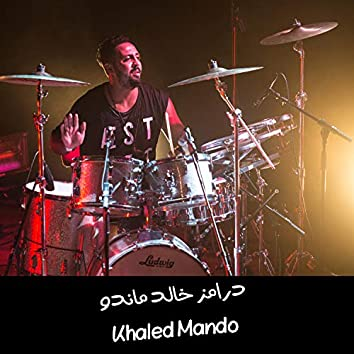 Drums Khaled Mando درامز خالد ماندو (feat. Mohamed Karam)