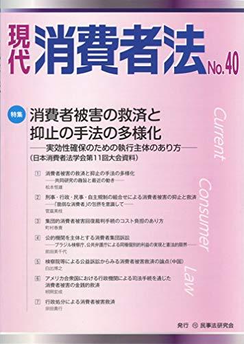現代 消費者法 No.40【特集】消費者被害の救済と抑止の手法の多様化――実効性確保のための執行主体のあり方――(日本消費者法学会第11回大会資料)の詳細を見る