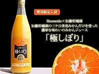 加藤柑橘園 青島三ケ日みかんジュース 極しぼり 2本セット(簡易箱)