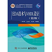 EDA技术与VHDL设计(第2版)