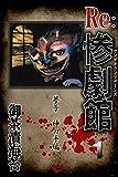 惨劇館リターンズ1 夢子 神の手編 (アリス文庫)
