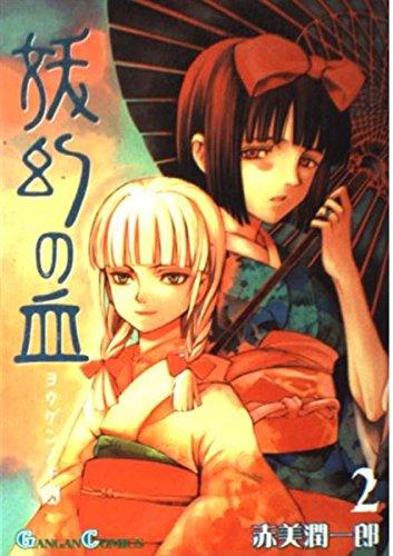 妖幻の血 2 (ガンガンコミックス)の詳細を見る