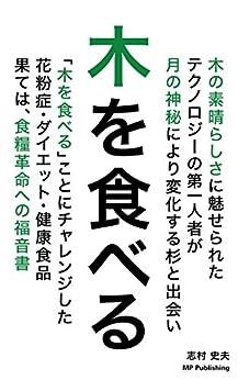 [志村 史夫, 長谷川 圭一]の木を食べる: 花粉症・ダイエット・健康食品・食糧革命への福音書 (MP Publishing)