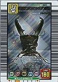 ムシキング 【2005セカンドプラス】 パラワンオオヒラタクワガタ 【銀】