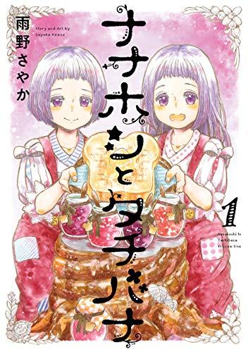 ナナホシとタチバナ 1巻 (デジタル版ビッグガンガンコミックス)