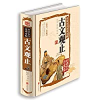 Painted full translation of the whole note whole solution classical view only(Chinese Edition)