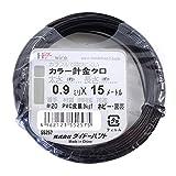 ダイドーハント (DAIDOHANT) 針金 [ビニール被覆] カラーワイヤー ブラック ( 黒 ) [太さ] #20 (0.9 mm x [長さ] 15m 10155257