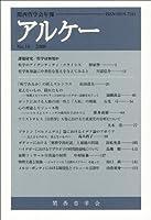 アルケー 2008 (関西哲学会年報)