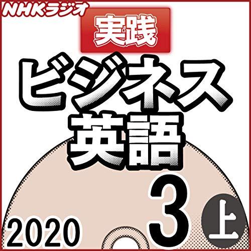 『NHK 実践ビジネス英語 2020年3月号 上』のカバーアート