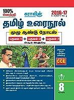 Tamil (Full Year) 8th std Guide