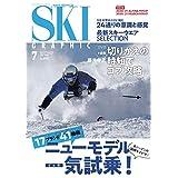 月刊スキーグラフィック 2020年 07月号 [雑誌]