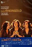 ワーグナー ニーベルングの指環 序夜 楽劇「ラインの黄金」シュトゥットガルト州立歌劇...[DVD]