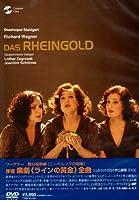 ワーグナー ニーベルングの指環 序夜 楽劇「ラインの黄金」シュトゥットガルト州立歌劇場2002(リイシュー) [DVD]